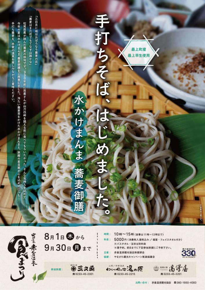 ★赤倉温泉 食まつり 『水かけまんま 蕎麦御膳』:画像