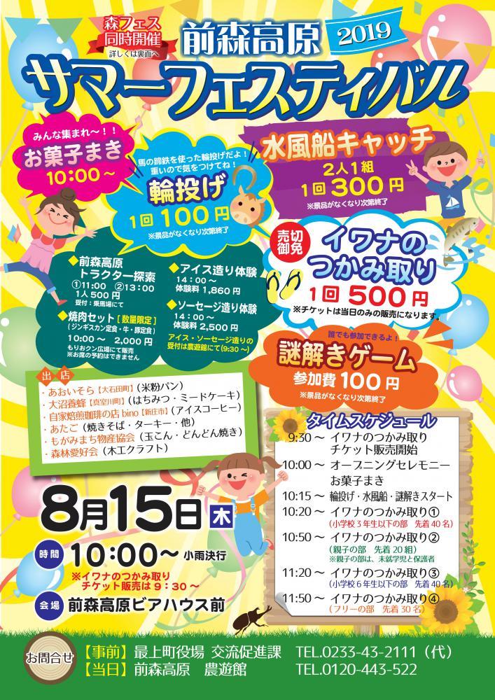 ★前森高原サマーフェスティバル:画像