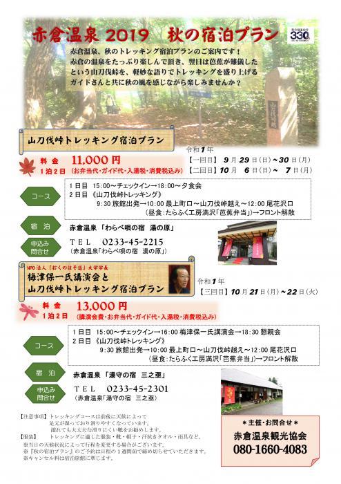 ★赤仓温泉2019秋天的住宿计划:图片