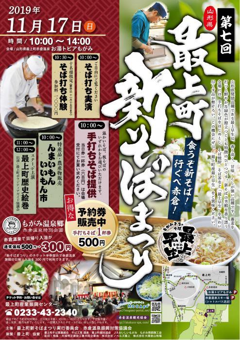 ★最上町新荞麦祭! 合算的预订券的销售到11/15!!:图片