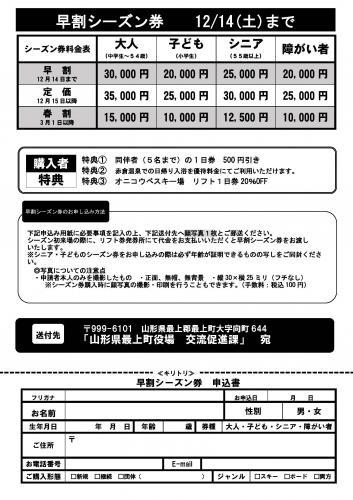 ★在最上町赤仓温泉滑雪场早订优惠季节票销售时!!
