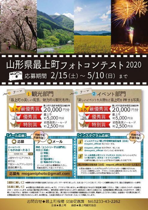 ★最上町フォトコンテスト:画像