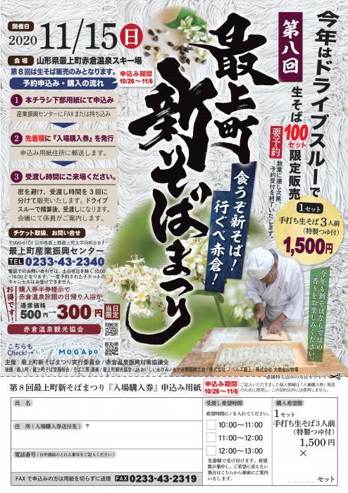 ★最上町新そばまつり/