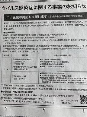 宮城 県 中小 企業 等 再起 支援 事業 補助 金