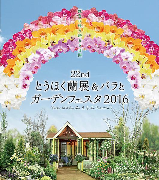 「とうほく蘭展&バラとガーデンフェスタ2016」 チケットプレゼント