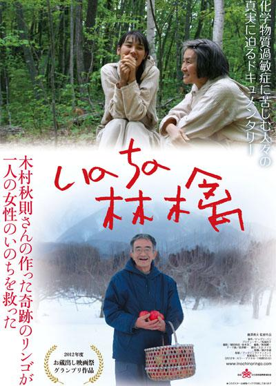「いのちの林檎」上映会のお知らせ:画像