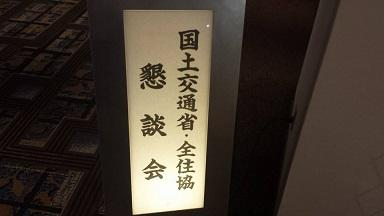 国交省との懇談会/
