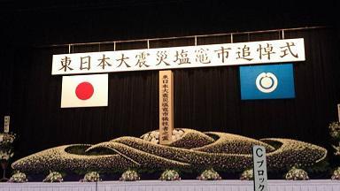 東日本大震災追悼式に参加して:画像