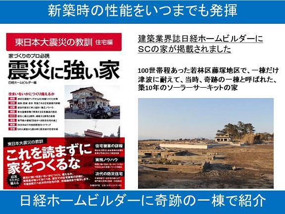地震に強い外断熱の家:画像