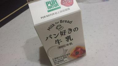 話題の「パン好きの牛乳」がいよいよ宮城でもパンセさんで発売/