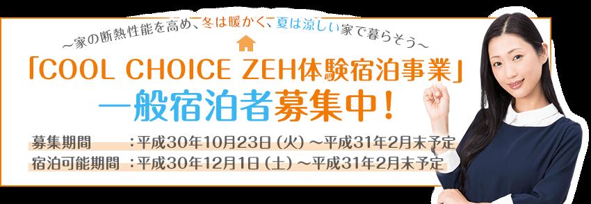 環境省「ZEH体験宿泊事業」に採択決定:画像