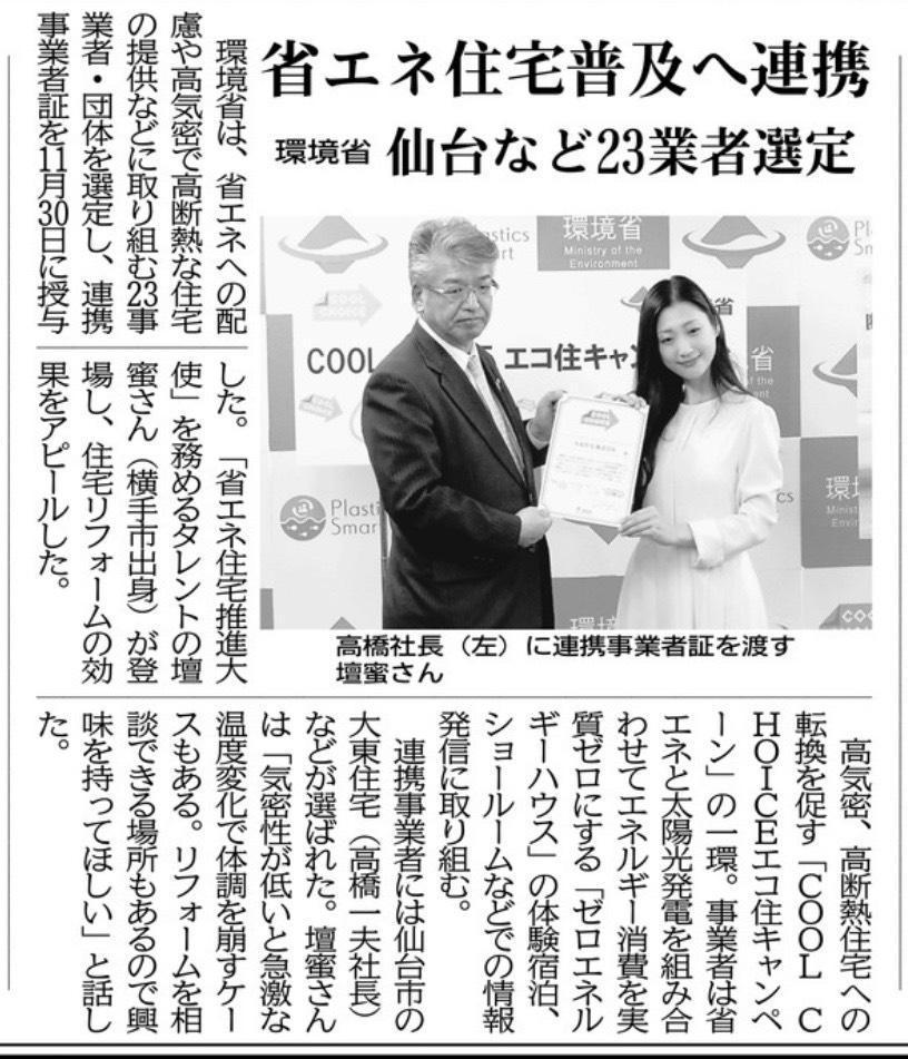 河北新報に「COOLCHOICE」の記事掲載:画像