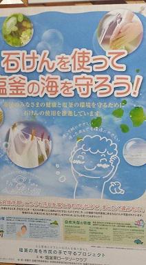 浦戸小中学校で「石けんを使おう体験学習会」