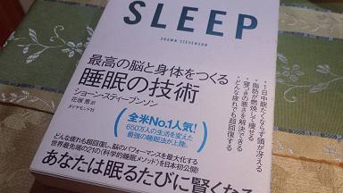 ぐっすり眠るためにスリープを読む/
