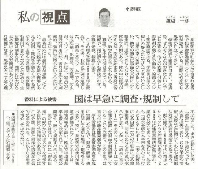 札幌の小児科医 渡辺先生のコラム:画像