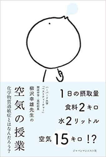 化学物質過敏症関連の書籍が緊急出版:画像