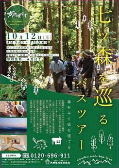 子ども達の未来を守る「七ツ森プロジェクト」:画像