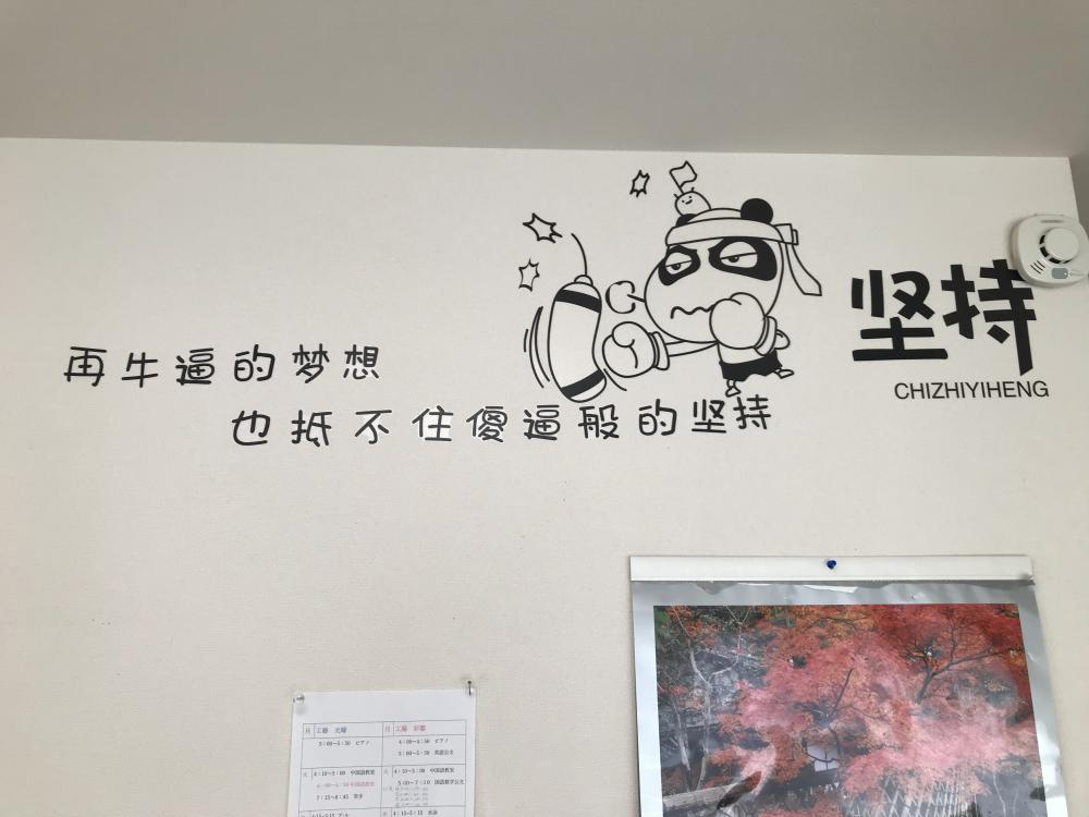 中国語教室に初潜入!