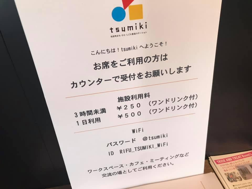 利府駅前 「TSUMIKI」