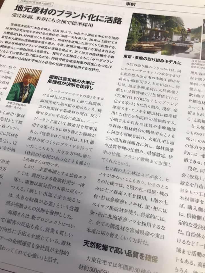 全国紙に七ツ森プロジェクトが掲載