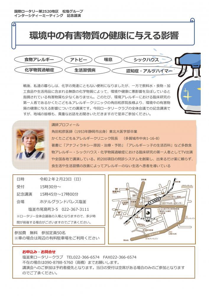 2/23(日)角田先生による特別講演会のお知らせ:画像
