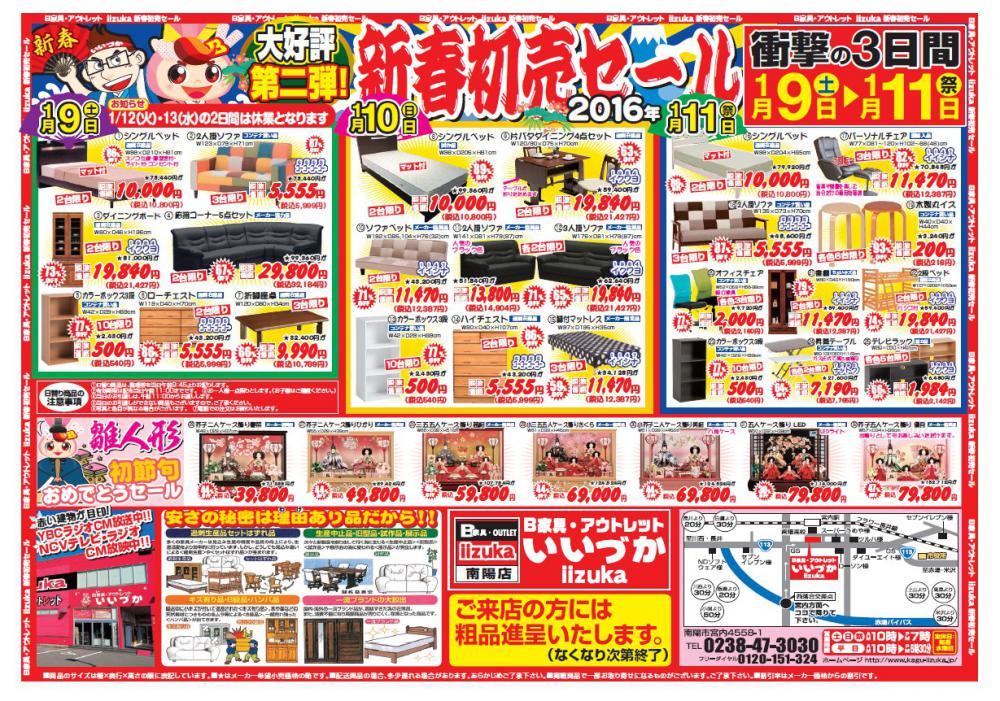 「新春初売」セール第二弾 開催のお知らせ!!