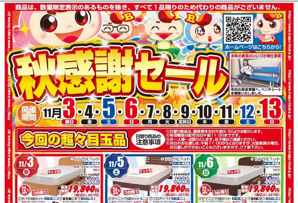 B家具アウトレット iizuka  『秋感謝セール』を開催します!