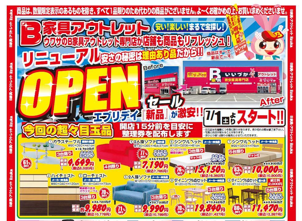 B家具アウトレット iizuka  『リニューアルOPEN!セール』を開催中!