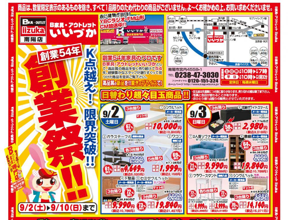 B家具アウトレット iizuka  『K点越え!創業祭』を開催中!