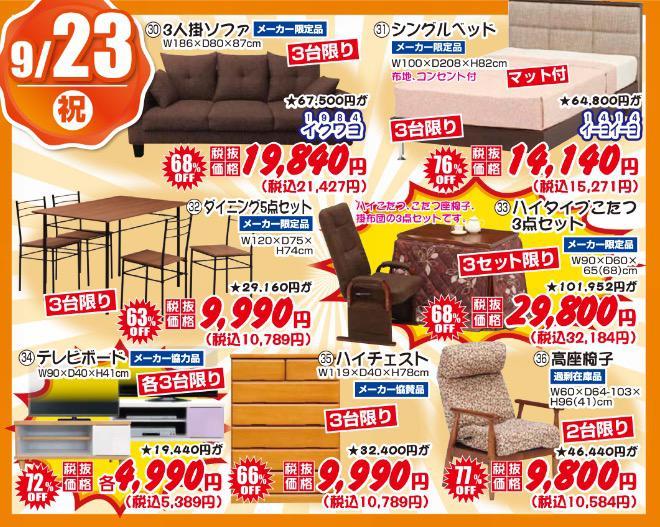 家具のいいづか、日替わり商品最終日!!