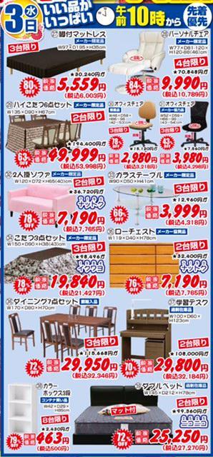 家具のいいづか新春初売り3日目!!
