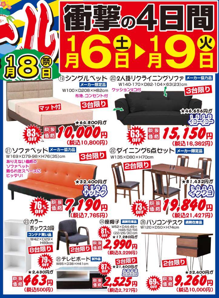家具のいいづか新春初売セール開催中★