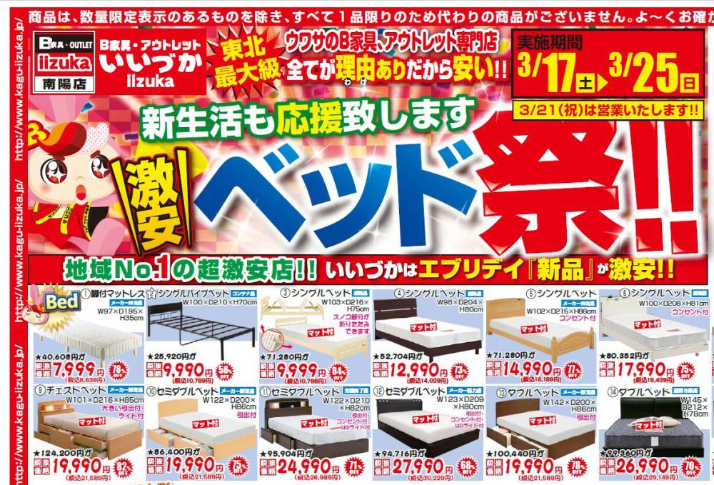 B家具アウトレット iizuka  『ベッド祭!』開催中!