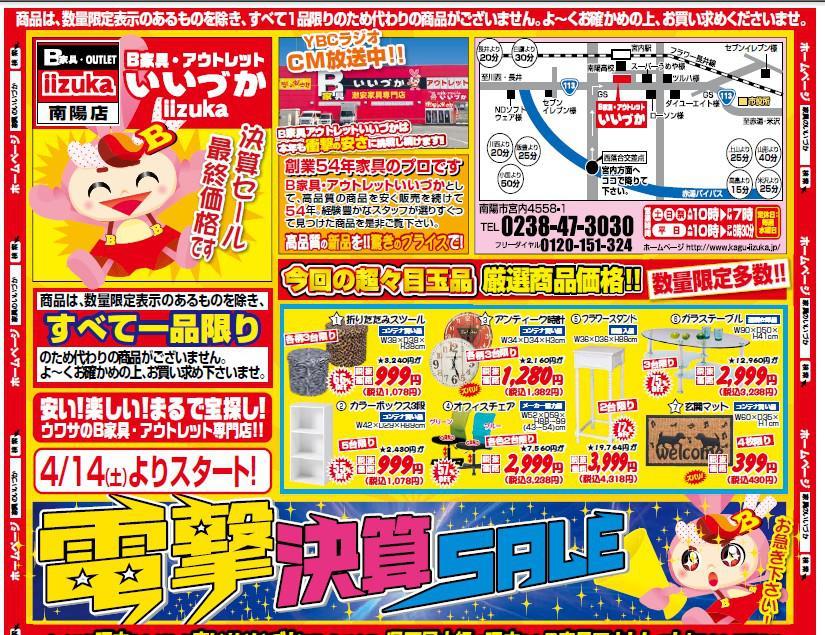 B家具アウトレット iizuka  『電撃決算セール!』開催中!