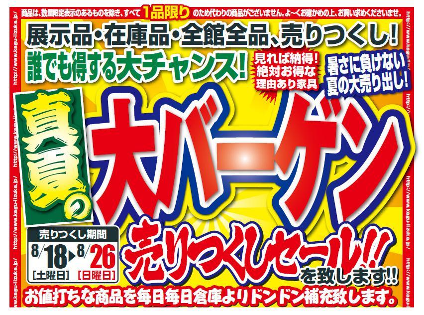 B家具アウトレット iizuka  『真夏の大バーゲン』売りつくしセール開催中!