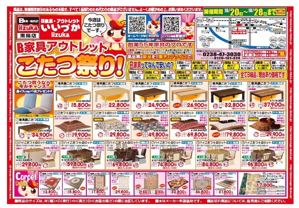 B家具アウトレット iizuka  『こたつ祭り!』開催中!!!