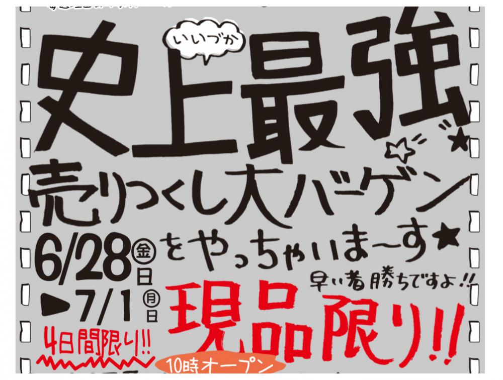 B家具アウトレット iizuka  『史上最強!売りつくし大バーゲン』開催中!!