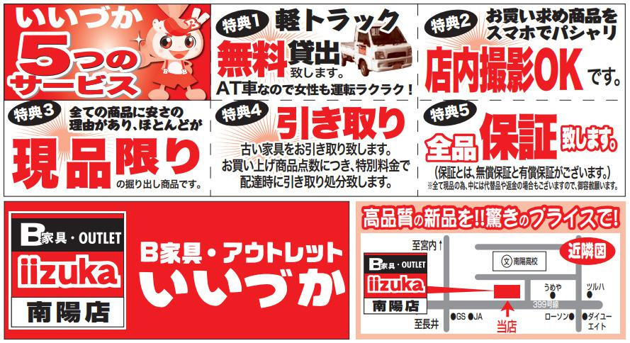 B家具アウトレット iizuka  『増税前の大バーゲン』開催中!!