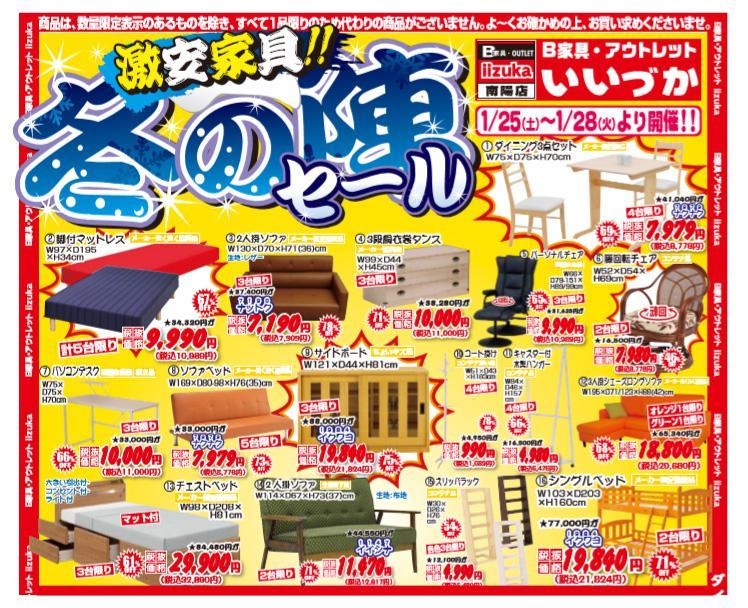 B家具アウトレット iizuka  激安家具『冬の陣セール』のご案内!!