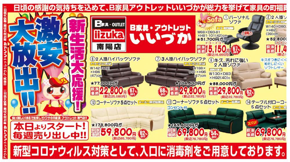 B家具アウトレット iizuka  『新生活大応援!激安大放出』セールのご案内!!