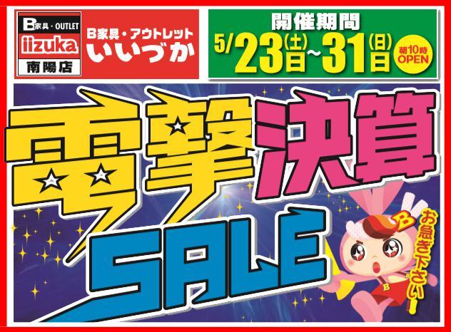 B家具アウトレット iizuka  『電撃決算』セールのご案内!!