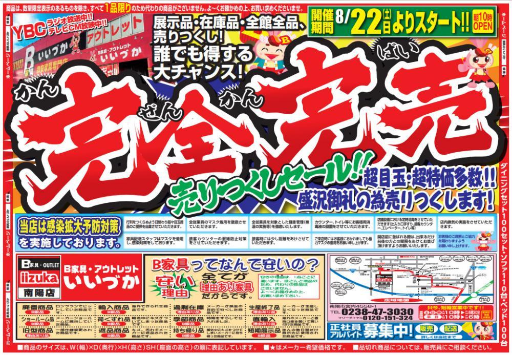 B家具アウトレット 家具のいいづか  『完全完売 売りつくしセール!!』のご案内!!
