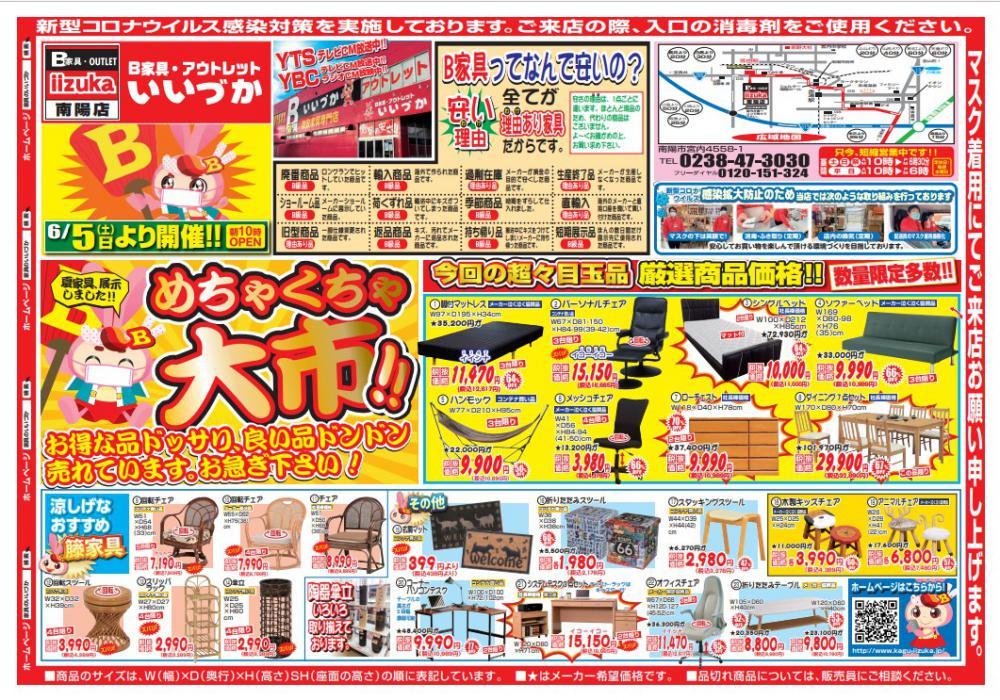 家具のいいづか 『めちゃくちゃ大市』開催のご案内!!