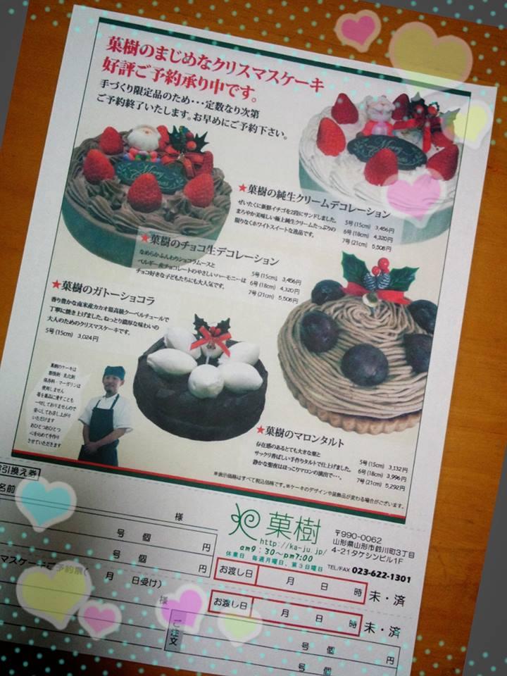 クリスマスケーキご予約開始しました!:画像