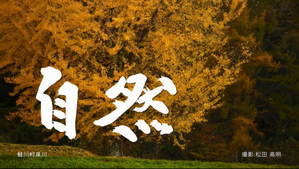 TVコマーシャル 「最上の最上へ」 秋篇 公開しました。:画像