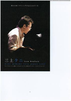 「NY在住のピアニスト『三上クニ』とソレイユの」の画像