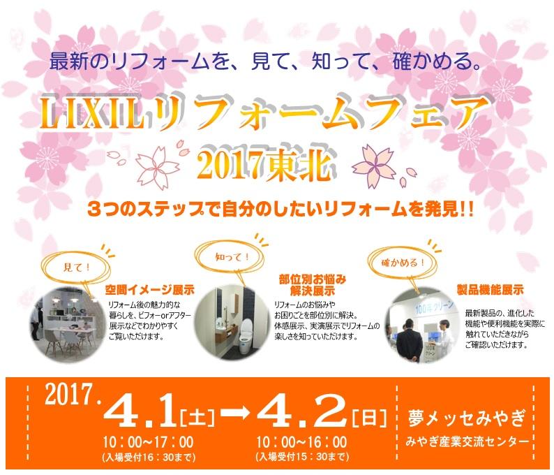 「リフォームフェア2017 東北」開催します!!:画像