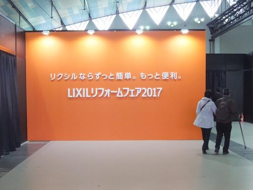 「リフォームフェア2017」ご来場御礼!!:画像