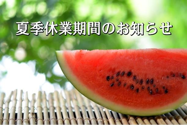「夏季休業期間のお知らせ」:画像