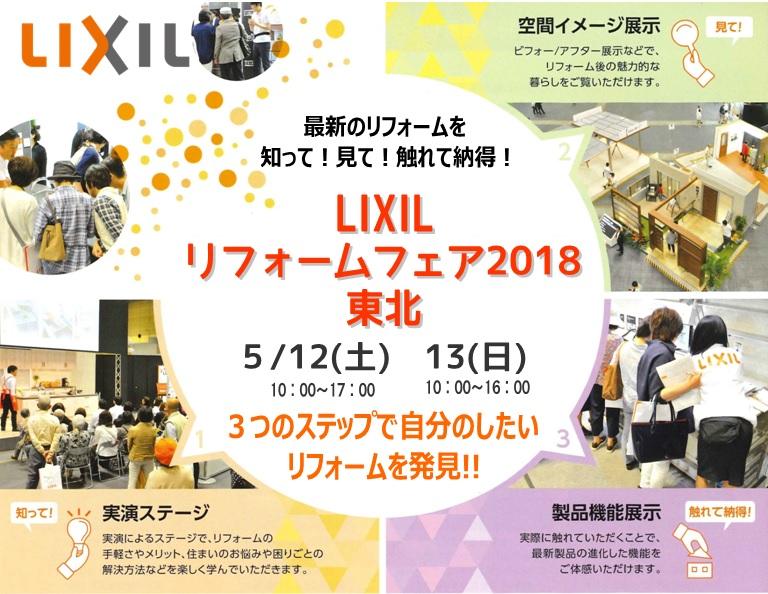 【リフォームフェア2018東北】開催のお知らせ:画像